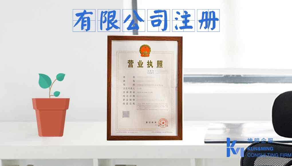 石家庄公司注册-有限公司注册流程-代办公司执照
