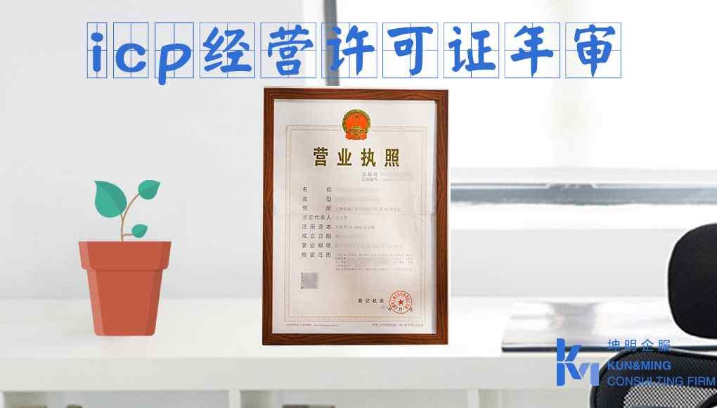 icp经营许可证年审-许可证年检代办材料