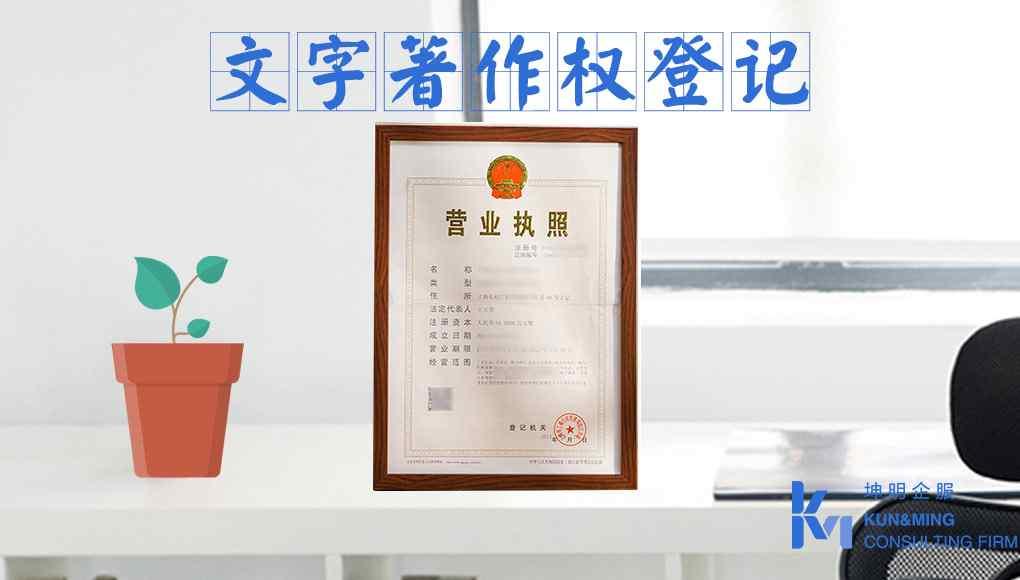 石家庄文字著作权登记申请-代申请文字著作权