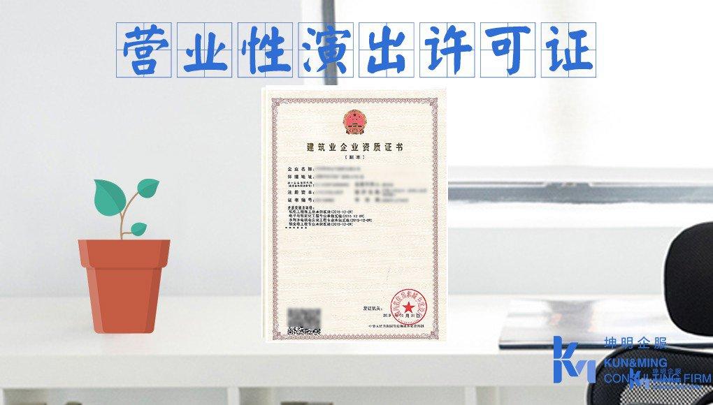 营业性演出许可证代办、办理条件、流程价格