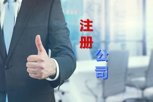 广东汕尾注册公司流程及费用