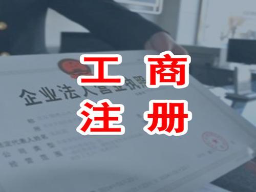 广东中山注册公司流程及费用