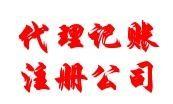 山西阳泉注册公司流程及费用